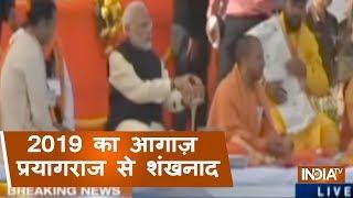 Modi In Prayagraj: Inaugurates Kumbh Command And Control Centre - INDIATV