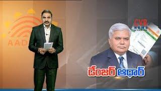 డేంజర్ ఆధార్ | Nallamothu Sridhar Explains dangers of Aadhaar Card | CVR News - CVRNEWSOFFICIAL