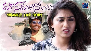 Mounamelanoyi Telugu Short Film 2019 -A Triangle Love STORY   Prashanth Kumar Pitti   Bheems Media - YOUTUBE