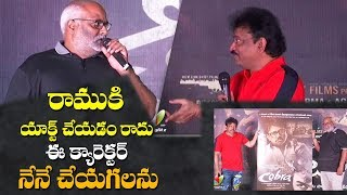 MM Keeravani & RGV Funny conversation | RGV acting debut COBRA first look launch | Indiaglitz Telugu - IGTELUGU