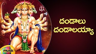 Lord Hanuman Devotional Songs | Dandalu Dandalayya Song | Telugu Bhakti Songs | Mango Music - MANGOMUSIC