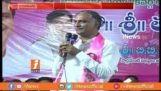 కాంగ్రెస్ నాయకులు చంద్రబాబుని నమ్మితే, టిఆర్ఎస్ ప్రజలను నమ్ముతోంది | Harish Rao | iNews - INEWS