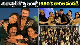 Mega Star Chiranjeevi Hosted 80's Stars Reunion Party In His New House - RAJSHRITELUGU