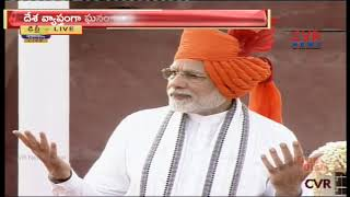 Prime Minister Narendra Modi's speech at the 72nd Independence Day Celebrations at Red Fort, Delhi - CVRNEWSOFFICIAL
