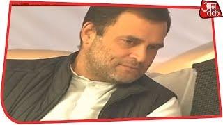 क्या Rahul Gandhi के करियर में 'टर्निंग पॉइन्ट' आने वाला है? - AAJTAKTV
