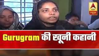 Gurugram Shocker: Terror grips victim family's female members - ABPNEWSTV