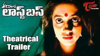 Adavilo Last Bus Movie Theatrical Trailer | Avinash, Narasimha Raju, Megha Sri - TELUGUONE