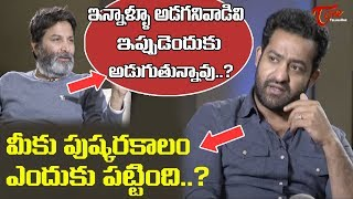 NTR Funny Question to Trivikram, Sunil | Aravinda Sametha Interview | TeluguOne - TELUGUONE
