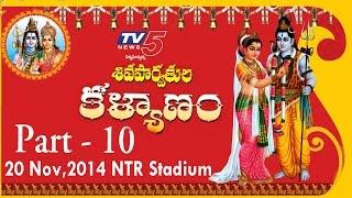 Shiva Parvathula Kalyanam TV5 NTR Stadium, 20th Nov 2014   Part 10 : TV5 News - TV5NEWSCHANNEL