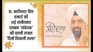 डा. बरजिन्दर सिंह हमदर्द की नई संगीतमय एलबम 'संवेदना' की पहली ग़ज़ल 'दिलों निकली गल्ल'