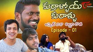 Kurralloy Kurrallu | Telugu Comedy Web Series | Biscuit Dada Allari Rani | Epi 1  by LeninBabuIndian - TELUGUONE