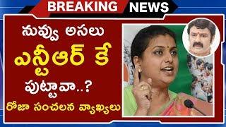 YSRCP MLA Roja Controversial Comments On Nandamuri Balakrishna | TDP | AP News | TVNXT Hotshot - MUSTHMASALA