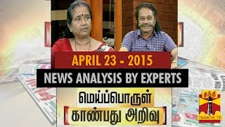 Meiporul Kanbathu Arivu 23/04/2015 Thanthi Tv Morning Newspaper Analysis