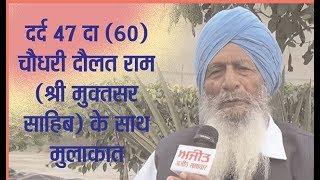 'दर्द 47 दा' (60) चौधरी दौलत राम (श्री मुक्तसर साहिब) के साथ मुलाकात