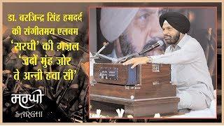 डा. बरजिन्द्र सिंह हमदर्द की संगीतमय एलबम  'सरघी' की गज़ल 'जदों मुंह ज़ोर ते अन्नी हवा सी'
