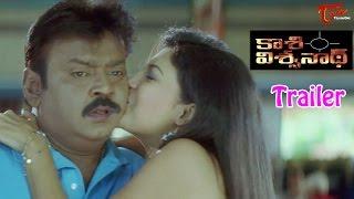Kasi Viswanath Telugu Movie Trailer  || VijayKanth || Prakash Raj - TELUGUONE