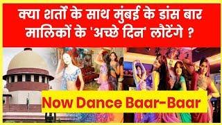 क्या शर्तों के साथ मुंबई के डांस बार मालिकों के 'अच्छे दिन' लौटेंगे ? - ITVNEWSINDIA