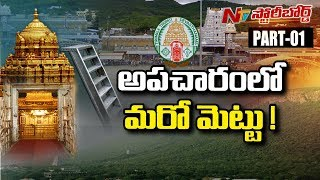 Is TTDs Plan of Constructing Iron Steps Unholy? || Story Board || Part 01 || NTV - NTVTELUGUHD