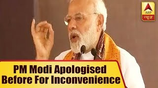 FULL SPEECH: PM Modi apologised for inconvenience before addressing in WB - ABPNEWSTV
