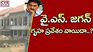 తాడేపల్లిలో వైఎస్ జగన్ గృహ ప్రవేశం వాయిదా..? YS Jagan House Opening Postponed in amaravathi |CVRNEWS - CVRNEWSOFFICIAL