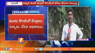 Tight Security at Counting Centers in Medak | Telangana Election Results 2018 | iNews - INEWS