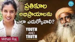 How To Deal With Unfair Criticism? - Mithali Raj || Youth And Truth || Unplug With Sadhguru - IDREAMMOVIES