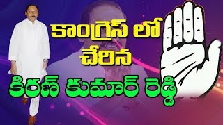 EX CM Kiran Kumar Reddy Joins Congress In Presence Of Rahul Gandhi | iNews - INEWS