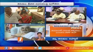 రమణ దీక్షుతులపై పరువు నష్టం దావా వేస్తాం | TTD EO  Anil Kumar Singhal | iNews - INEWS