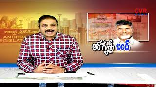ఆరోగ్యశ్రీ బంద్ | Aarogyasri Health Card Services Stop from Tomorrow in Andhra Pradesh | CVR NEWS - CVRNEWSOFFICIAL