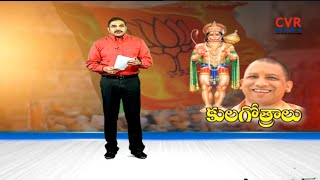 "కులగోత్రాలు : Yogi Adityanath Comments On Lord Hanuman As ""Dalit"" 