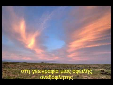Στάχτη στον άνεμο (Αναστασία Τσόχα - Σοφία Στρέζου)
