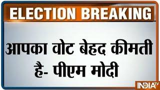 Lok Sabha Elections 2019: वोटिंग से पहले मोदी की अपील आपका Vote बेहद कीमती - INDIATV