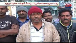 Trade Unions Go On 2-Day Strike At Kothagudem RTC Bus Depot l CVR NEWS - CVRNEWSOFFICIAL