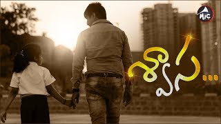 Swaasa Telugu Short Film | MicTv.in - YOUTUBE