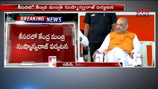 Minister Sushma Swaraj to Election campaign in Telangana | CVR News - CVRNEWSOFFICIAL