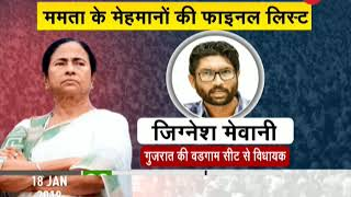 List of guests for Mamata's 'United Rally'' - ZEENEWS