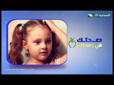 صحتك في رمضان 2019 - الحلقة العشرين 20