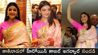 Kajal Agarwal Launches Khazana Jewellery Shopping Mall In Kaninada - TFPC