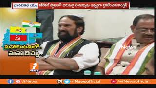 Congress Announces First List Of MLA Candidates Turns To Conflicts In Mahakutami   iNews - INEWS