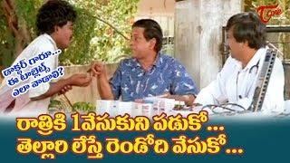 రాత్రికి 1వేసుకుని పడుకో... తెల్లారి లేస్తే రెండోది వేసుకో | Telugu Movie Comedy Scenes | TeluguOne - TELUGUONE