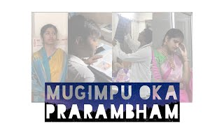 MUGIMPU OKA PRARAMBHAM || Telugu Short Film on Organ Donation & Attacks on Doctors || CAIMS MEDICOS - YOUTUBE