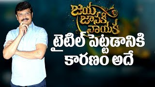 Why the movie was titled JAYA JANAKI NAYAKA : Boyapati Srinu || Rakul Preet || Bellamkonda Srinivas - IGTELUGU