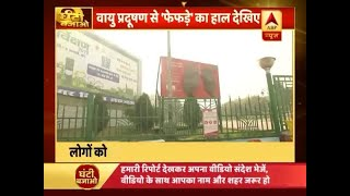 Know effect of air pollution on our lungs | Ghanti Bajao - ABPNEWSTV