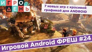 Игровой Android ФРЕШ #24 ТОП 7 новых игр