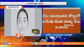 Curious Over Ayesha Meera Case As Court Orders Life Imprisonment To Naga Vaishnavi Accusers | iNews - INEWS
