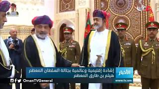 إشادة إقليمية وعالمية بجلالة السلطان #هيثم_بن_طارق المعظم