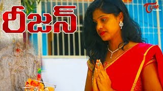 Reason | Telugu Short Film 2018 | By AK Shri Ram - YOUTUBE
