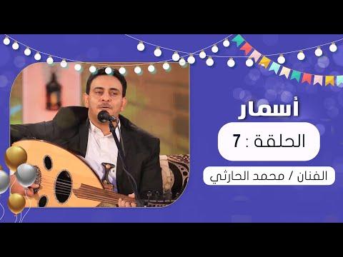 برنامج أسمار | الحلقة السابعة | سهرة فنية سااحرة مع النجم محمد الحارثي