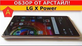 LG X Power. Честный и понятный обзор / от Арстайл /
