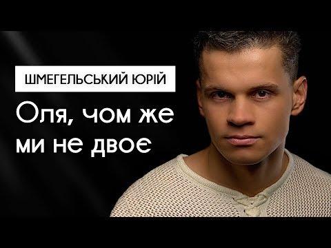 Юрій Шмегельський - Оля, чом же ми не двоє
